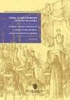 Građa za Biografski rečnik članova društva srpske slovesnosti