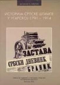 Istorija srpske štampe u Ugarskoj (1791-1914)