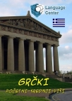 Kurs grčkog jezika sa 3 cd-a