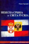 Nebeska Srbija i Sveta Rusija