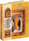 Istorija ikonopisa od VI do XX veka