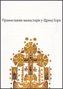 Pravoslavni manastiri u Crnoj Gori, monografija