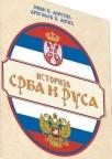 Istorija Srba i Rusa I-II