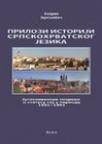 Prilozi istoriji srpskohrvatskog jezika