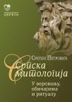 Srpska mitologija