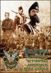 Album Dinarske četničke divizije u 1.000 slika