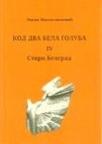 Kod dva bela goluba 4 (stari Beograd)