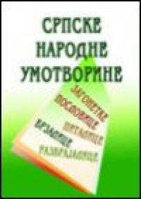 Srpske narodne umotvorine