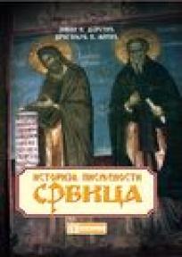Srbica - istorija pismenosti