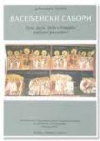 Vaseljenski sabori: prvi, drugi, treći i četvrti