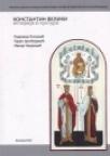 Konstantin Veliki - istorija i kultura