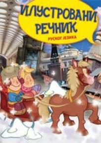 Ilustrovani rečnik ruskog jezika