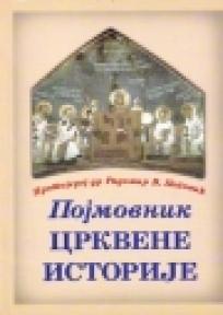 Pojmovnik crkvene istorije