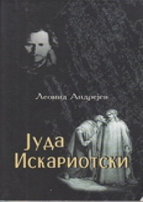 Juda Iskairotski