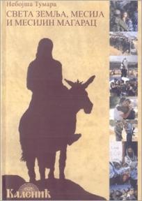 Sveta zemlja, Mesija i Mesijin magarac