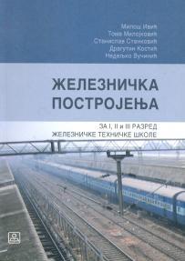 Železnička postrojenja