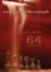 64 - šah kao sudbina