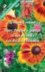 Proizvodnja i dorada semena nekih lekovitih biljaka