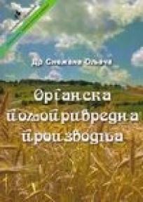 Organska poljoprivredna proizvodnja