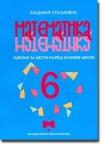 Matematika 6 – udžbenik za šesti razred osnovne škole
