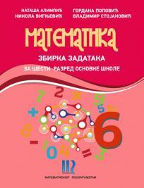 Matematika 6 - zbirka rešenih zadataka za šesti razred osnovne škole
