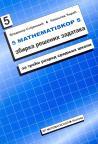 Matematiskop 5 - zbirka rešenih zadataka za treći razred srednjih škola