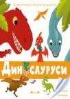 Dinosaurusi - Larousse za najmlađe