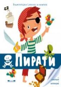 Pirati - Larousse za najmlađe