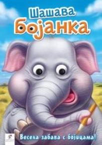 Šašava bojanka - Slon