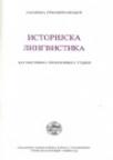 Istorijska lingvistika