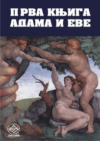 Prva knjiga o Adamu i Evi