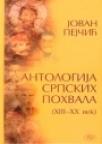 Antologija srpskih pohvala XIII-XX veka