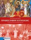 Pravoslavni katihizis za osmi razred osnovne škole