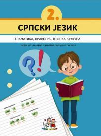 Srpski jezik 2, udžbenik (gramatika, pravopis, jezička kultura)