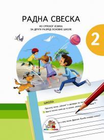 Radna sveska iz srpskog jezika