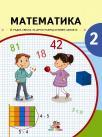 Radna sveska matematika 2