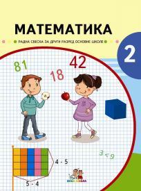 Matematika 2, radna sveska