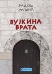 Vujkina vrata: hronika podgorskog sela Istok