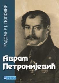 Avram Petronijević (1791–1852)