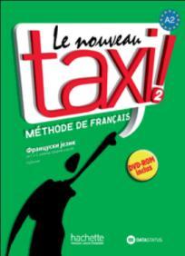 Le Nouveau Taxi 2, francuski jezik za 1. i 2. razred srednje škole, udžbenik