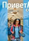 Privet 2, ruski jezik za 1. i 2. razred srednje škole, udžbenik