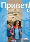 Privet 2, ruski jezik za 1. i 2. razred srednje škole, radna sveska sa CD-om