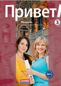 Privet 3, ruski jezik za 3. i 4. razred srednje škole, udžbenik