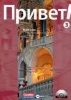 Privet 3, ruski jezik za 3. i 4. razred srednje škole, radna sveska sa CD-om