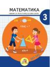 Matematika plus 3