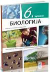Biologija 6, novi udžbenik za šesti razred osnovne škole
