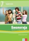 Biologija 7, novi udžbenik za sedmi razred osnovne škole