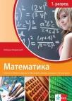 Matematika za prvi razred gimnazija i srednjih stručnih škola, udžbenik sa zbirkom zada