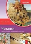 Srpski jezik 1 - Čitanka