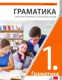 Srpski jezik 1, gramatika za prvi razred gimnazije